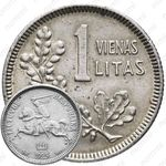 1 лит 1925 [Литва]