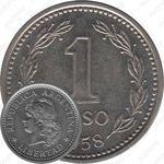 1 песо 1958 [Аргентина]