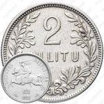 2 лита 1925 [Литва]