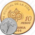 10 песо 2004, - XVIII Чемпионат мира по футболу в Германии 2006 [Аргентина] Proof