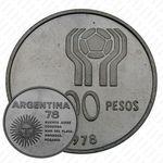 1000 песо 1978, Чемпионат мира по футболу, Аргентина 1978 [Аргентина]