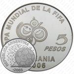 5 песо 2003, - XVIII Чемпионат мира по футболу в Германии 2006 [Аргентина] Proof