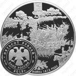 500 рублей 2012, победа 1812