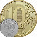10 рублей 2009, ММД, штемпель 1.1А (Ю.К.), 1.1В (А.С.)