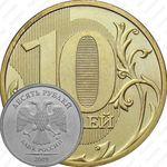 10 рублей 2009, ММД, штемпель 1.1Д1