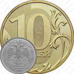 10 рублей 2009, ММД, штемпель 1.1Д2