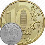 10 рублей 2009, ММД, штемпель 1.1Г