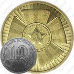 10 рублей 2010, 65 лет Победы