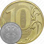 10 рублей 2010, ММД, штемпель 2.3 Г, Д (А.С), вариант расположения буквы М