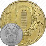 10 рублей 2010, СПМД, штемпель 2.4 (А.С.), линии внутри нуля касаются его стенок