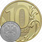 10 рублей 2012, ММД, штемпель 1.2 (А.С.), 1.1 (Ю.К.)
