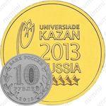 10 рублей 2013, эмблема