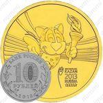 10 рублей 2013, талисман