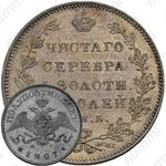 полуполтинник 1827, СПБ-НГ