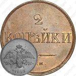 2 копейки 1830, ЕМ-ФХ, Новодел