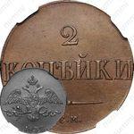 2 копейки 1832, СМ