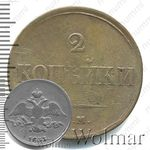 2 копейки 1833, ЕМ-ФХ, Редкие