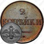 2 копейки 1833, СМ, Новодел