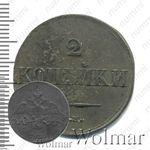2 копейки 1833, СМ, Редкие