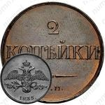 2 копейки 1835, СМ, Новодел