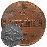 2 копейки 1838, СМ