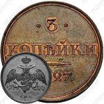 3 копейки 1827, СПБ, Новодел