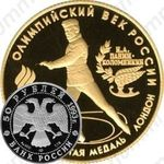 50 рублей 1993, медаль
