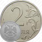 2 рубля 2013, СПМД, штемпель 2.2 (Ю.К.), 4.21 (А.С.), на верхнем листе прорези широкие, сглажены