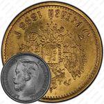 5 рублей 1898, АГ, соосность сторон 180 градусов (↑↓)