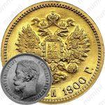 5 рублей 1900, ФЗ