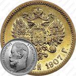 5 рублей 1907, ЭБ