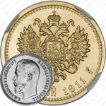 5 рублей 1911, ЭБ