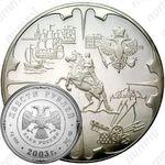 200 рублей 2003, деяния Петра