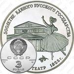 3 рубля 1991, театр
