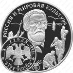 3 рубля 1994, Иванов