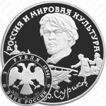 3 рубля 1994, Суриков