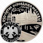 3 рубля 1997, набережная