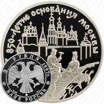 3 рубля 1997, зодчие