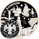 3 рубля 2002, Нахимов