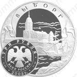 3 рубля 2003, Выборг