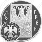 3 рубля 2004, Феофан Грек