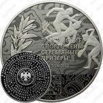 50 рублей 2014, серебряные призёры