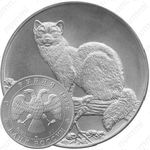 3 рубля 1995, соболь (ЛМД)