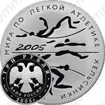 3 рубля 2005, Хельсинки