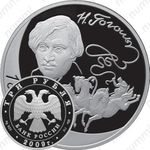 3 рубля 2009, Гоголь