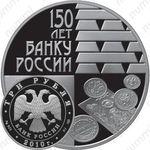 3 рубля 2010, банк