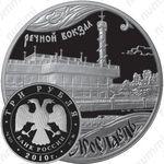 3 рубля 2010, Ярославль