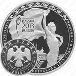 3 рубля 2013, Универсиада