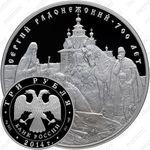3 рубля 2014, Сергий Радонежский