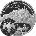3 рубля 2015, Дербент
